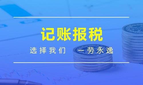 香港公司记墙壁账报税