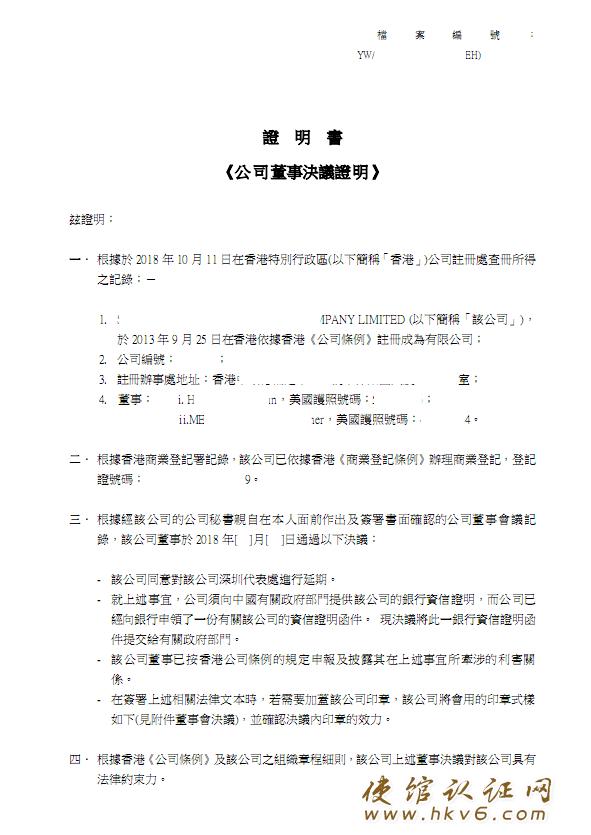 董事决议声明公证