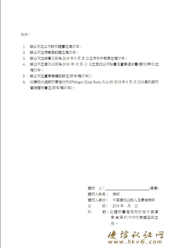 董事决议声明公证附件