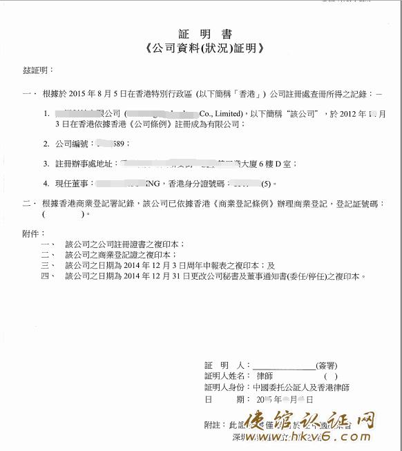 香港公司公证泰国使馆认证样本2