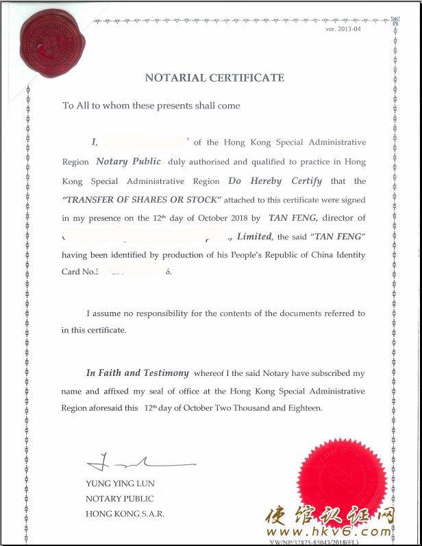 香港公司更股协议公证用于肯尼亚收购