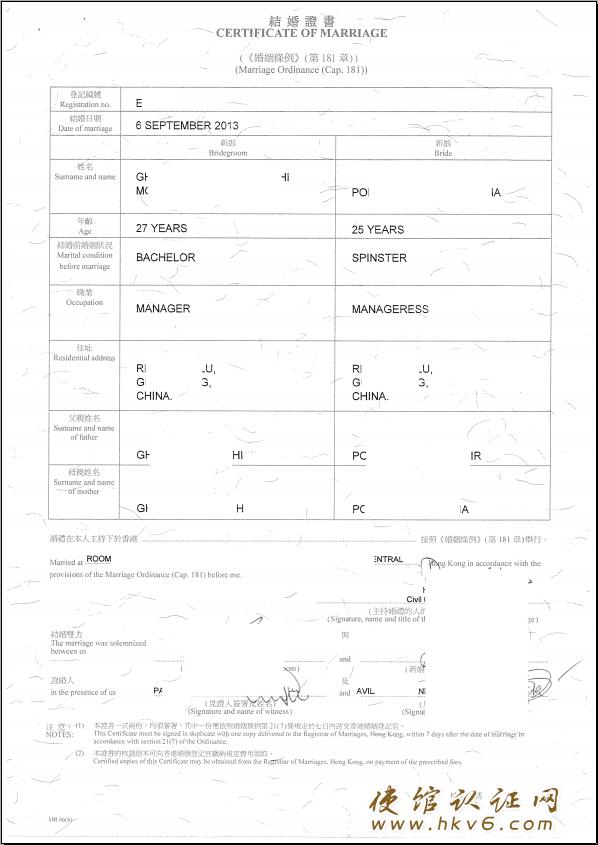 香港英文版结婚证公证样本