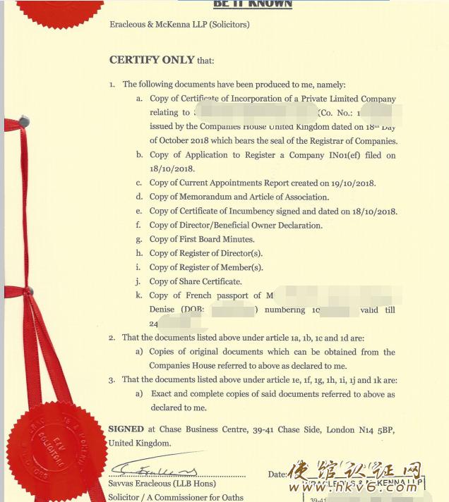 英国公司公证-1