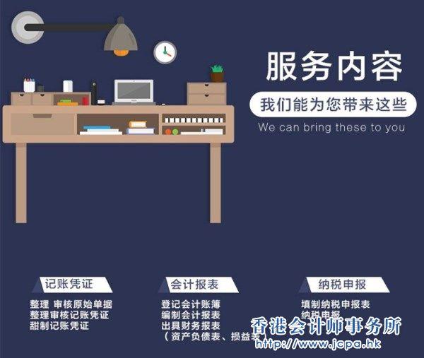 香港公司記賬審計服務