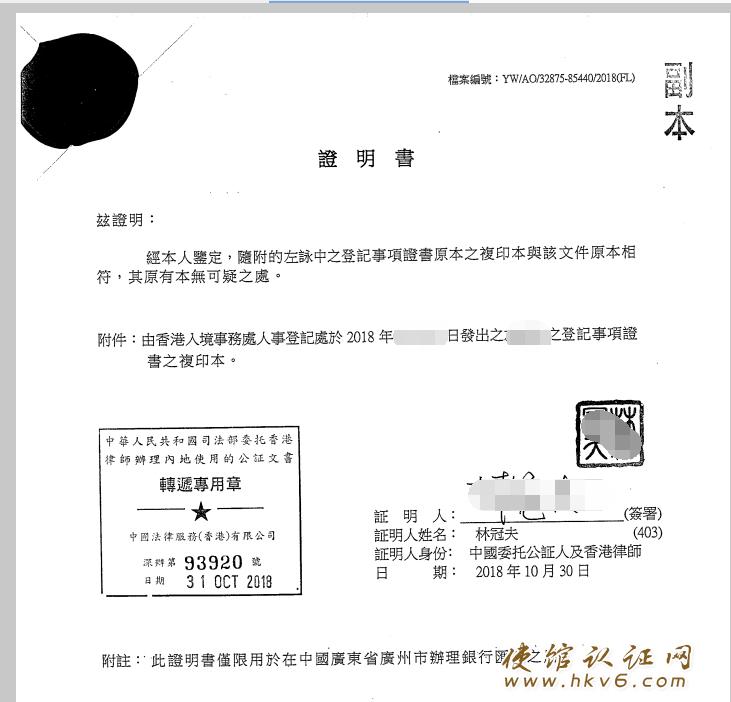 香港登记事项证明书公证