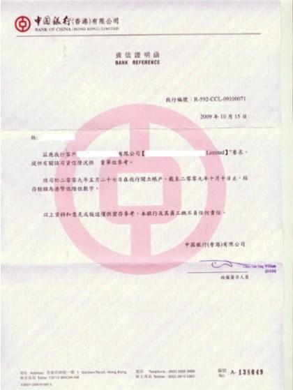 香港银行资信证明公证