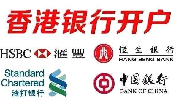 香港开离岸账户