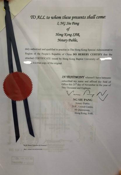 香港浸会大学学历公证样本