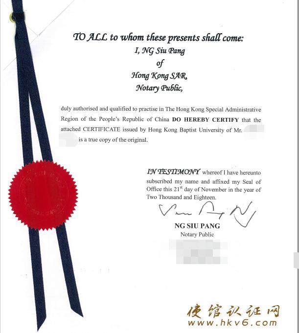 香港浸会大学毕业证书公证样本-1(www.hkv6.com)