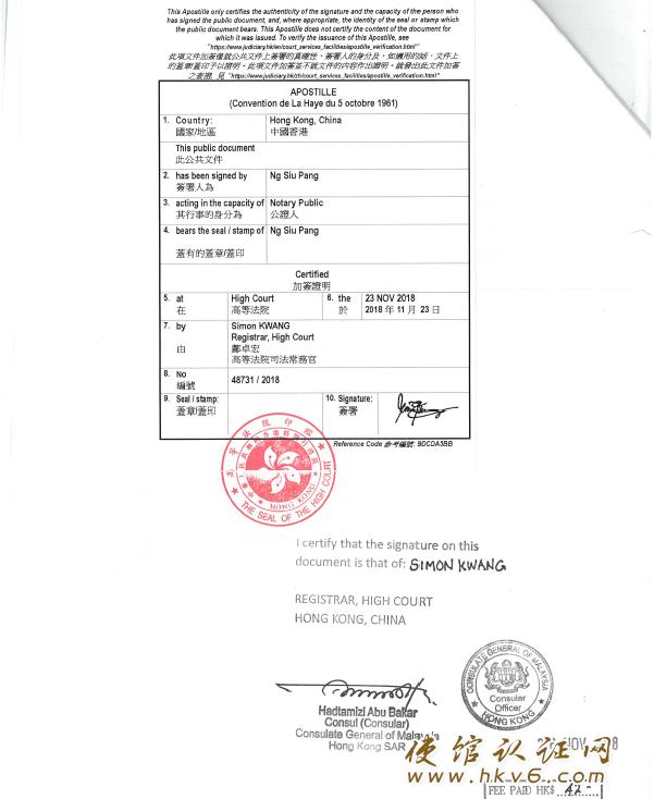 香港浸会大学毕业证书公证样本-2(www.hkv6.com)