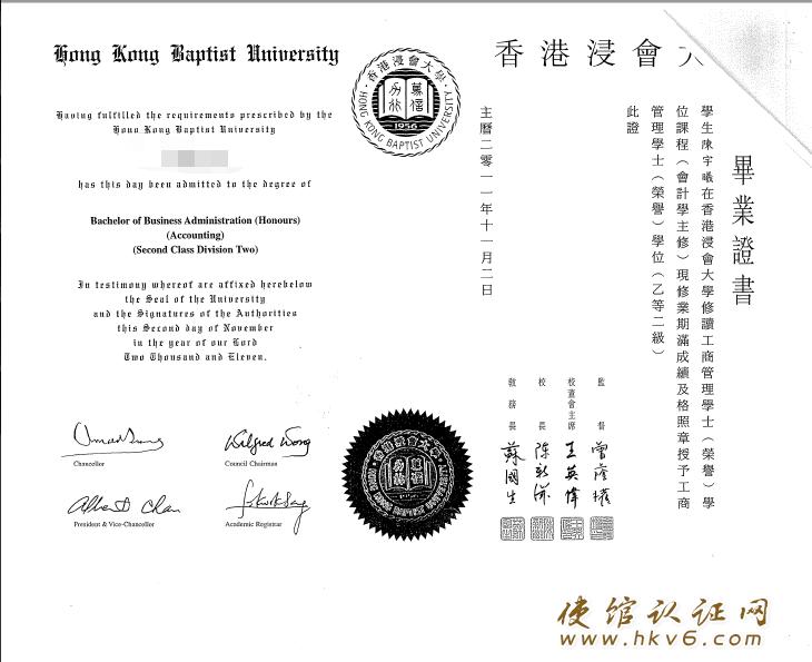 香港浸会大学毕业证书公证样本-3(www.hkv6.com)