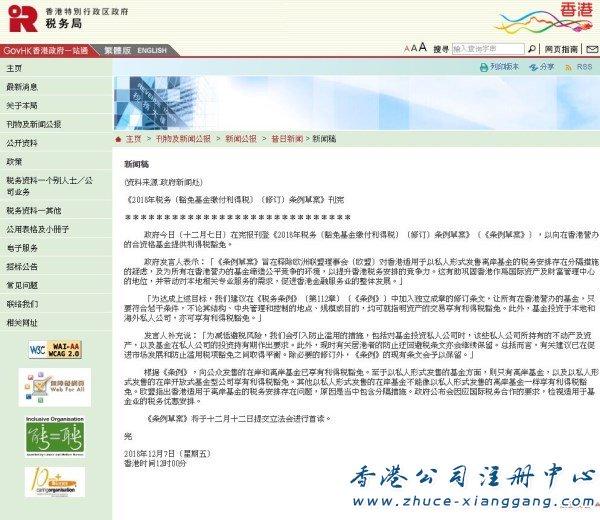 港府为合资格的香港基金公司提供利得税豁免