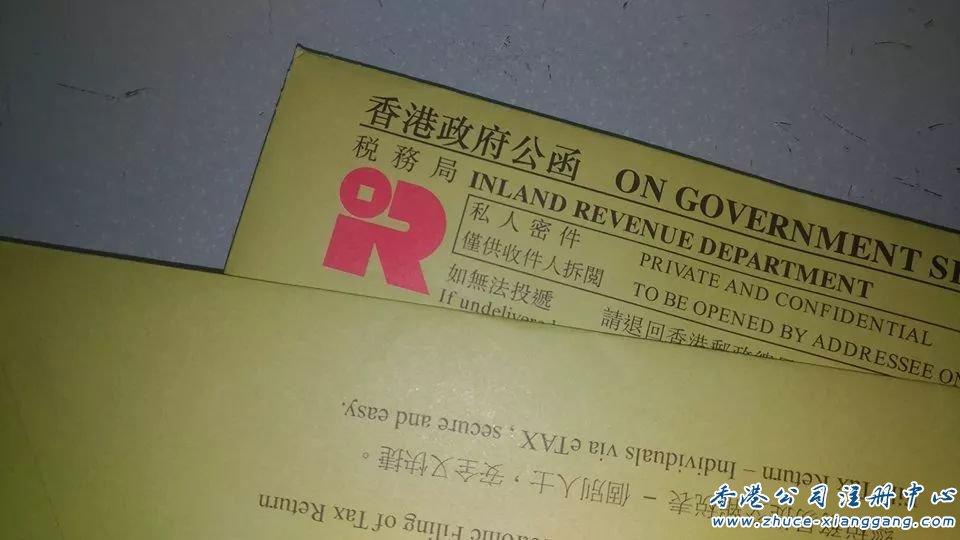 香港个税报税表