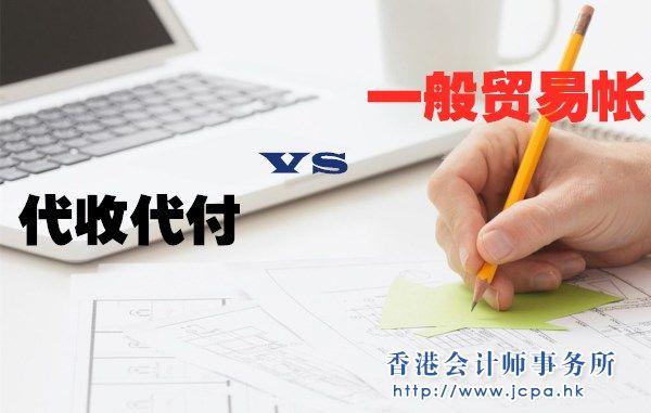 香港公司代收代付和一般贸易帐