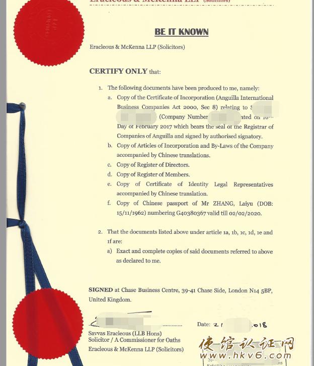 安圭拉离岸公司公证样本-1