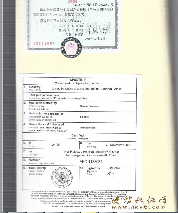 安圭拉离岸公司公证样本-2