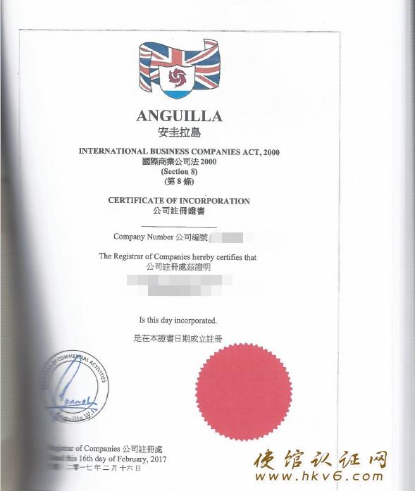 安圭拉离岸公司公证样本-3