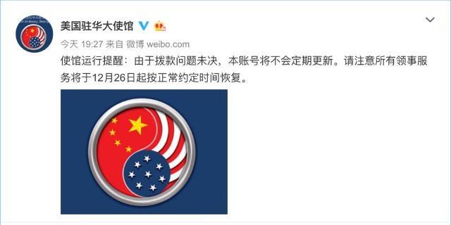 美国驻华大使馆官微停止更新