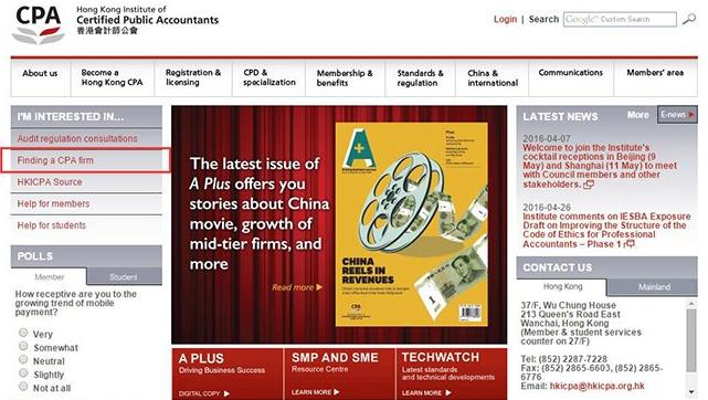 如何查询一家香港会计师事务所信息?