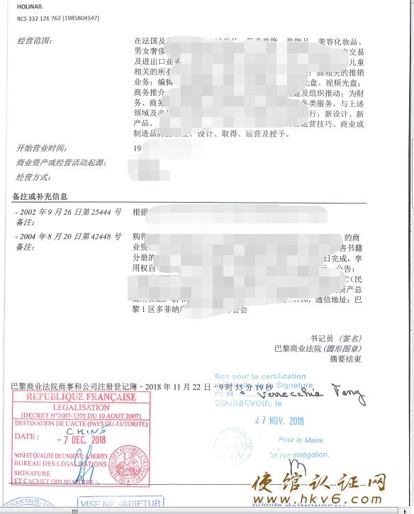 法国公司公证使馆认证样本-hkv6.com