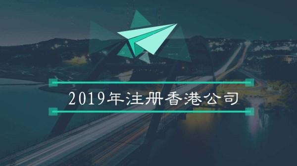 2019年注册香港公司_www.vao.tw