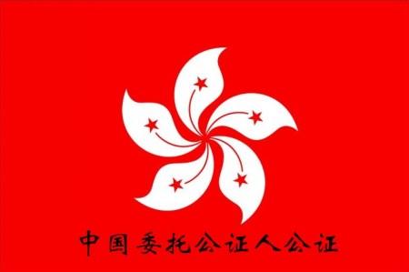 中国委托公证人公证制度(香港律师公证)