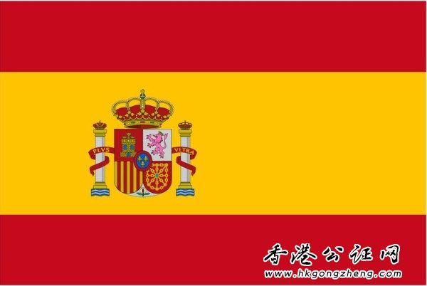 西班牙结婚证公证使馆认证