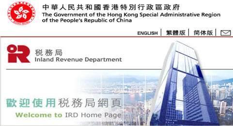 香港税务简介