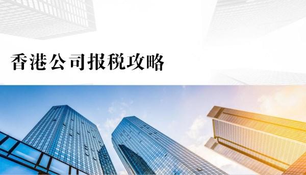 香港公司报税攻略