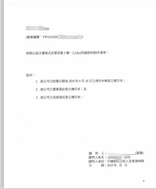 香港公司公证_www.hkgongzheng.com