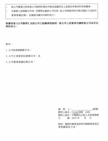 董事决议书公证