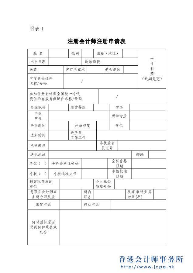 注冊會計師注冊申請表-1
