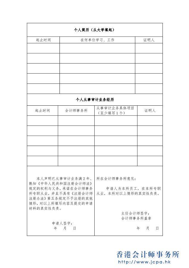注冊會計師注冊申請表-1-2