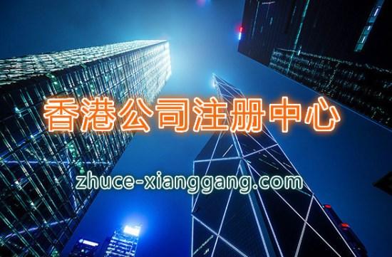 香港公司注册中心_www.vao.tw