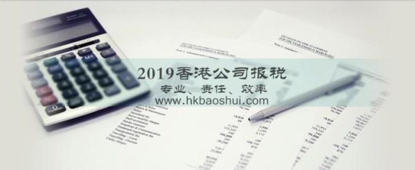 2019年香港公司報稅