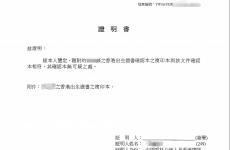 香港籍妻子给美籍丈夫办理死亡证明公证、女儿出生纸公证用于保险理赔