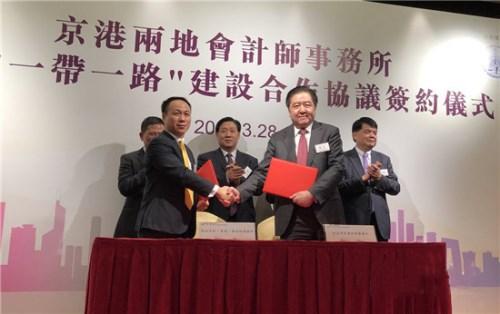 """北京和香港两地会计师事务所签署协议共同服务""""一带一路"""""""