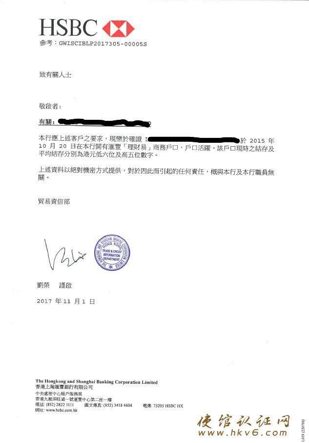 汇丰银行资信证明公证样本