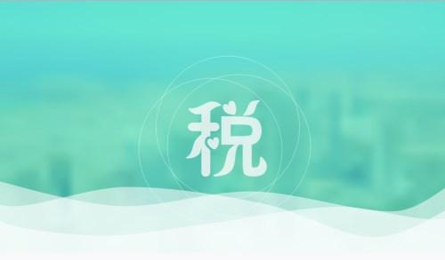 4月香港公司报税季