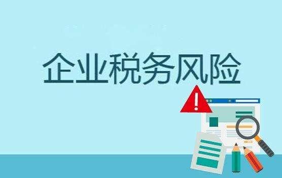 企業稅務風險管控-零申報