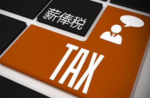 香港薪俸稅申報