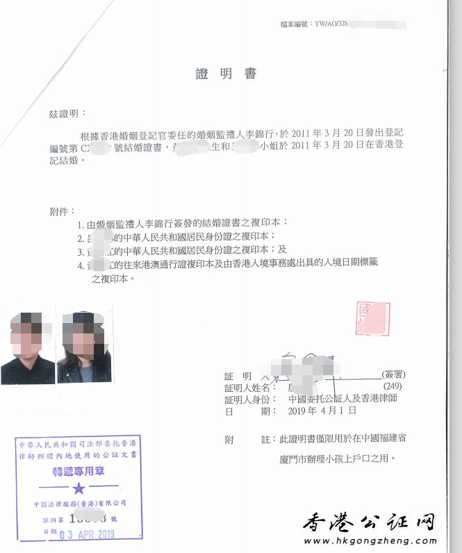 香港结婚证公证模版