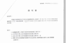 香港结婚证公证模版|结婚证认证样本