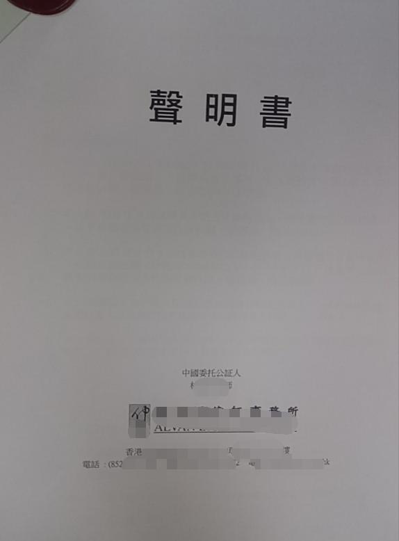 公证香港同一人声明书样板