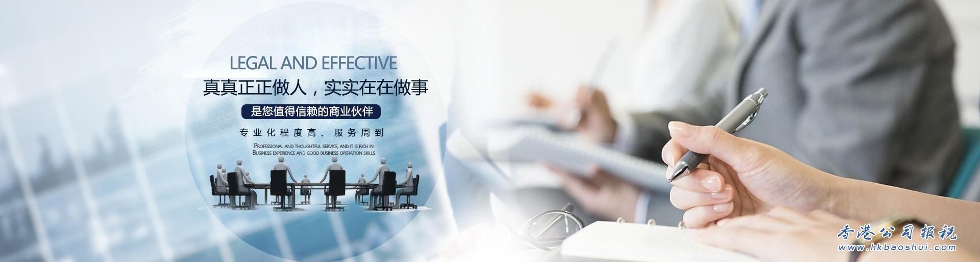 香港会计师机构