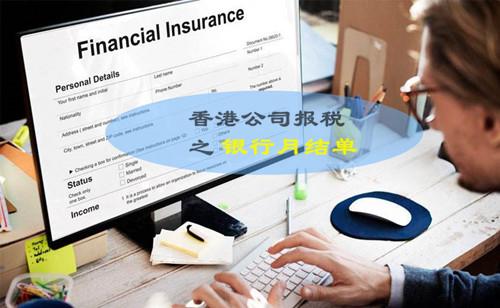 香港公司報稅之銀行月結單