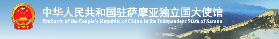 中国驻萨摩亚大使馆