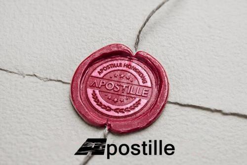 apostille(认证)