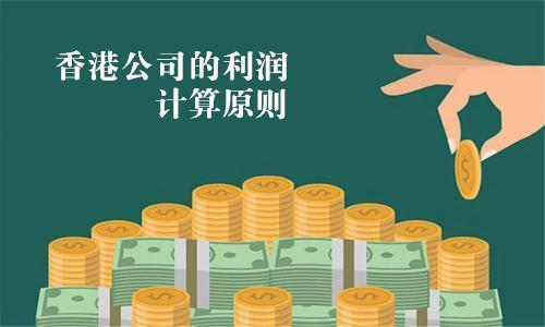 香港公司的利潤計算原則