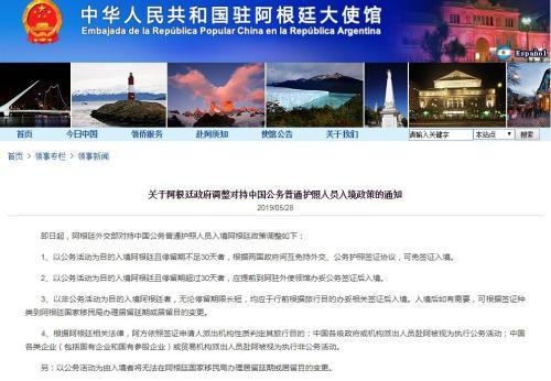 中国驻阿根廷大使馆发布提醒:阿根廷调整持中国公务普通护照人员入境政策